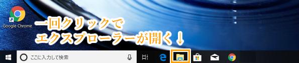 Windows:エクスプローラー