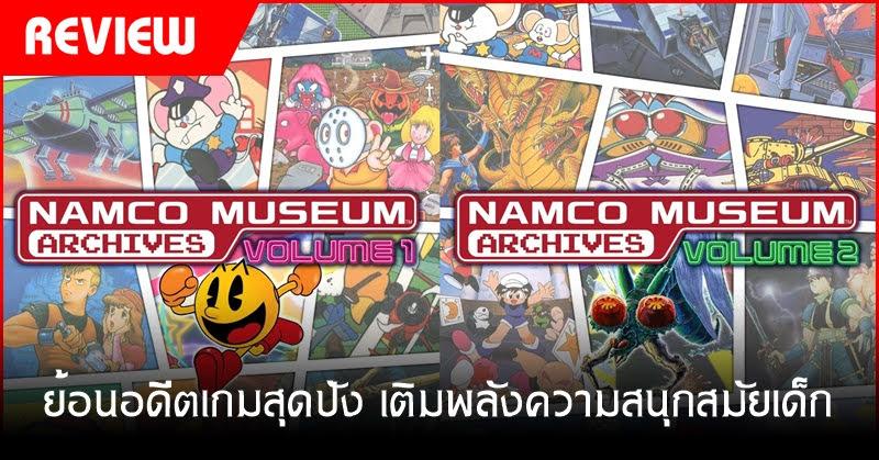 Review Namco Museum Archives ย้อนอดีตเกมดัง บนเครื่องแฟมิคอม