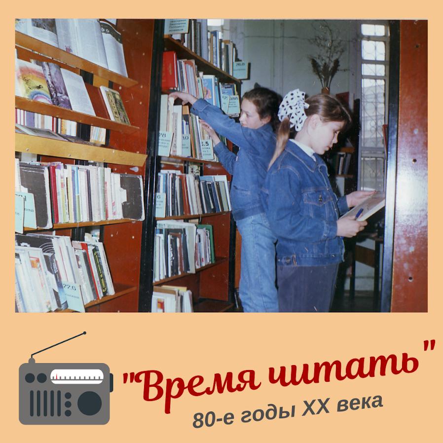 https://vesti22.tv/news/vremya-eksperimentov-i-fantastiki-chto-chitali-shkolniki-v-80-e-gody-khkh-veka/?fbclid=IwAR11AJcO7Jnb5M6cVx1xctSz_TNkSMOsGw_iuxRU5zfv0XhPUewYS9MeDH8
