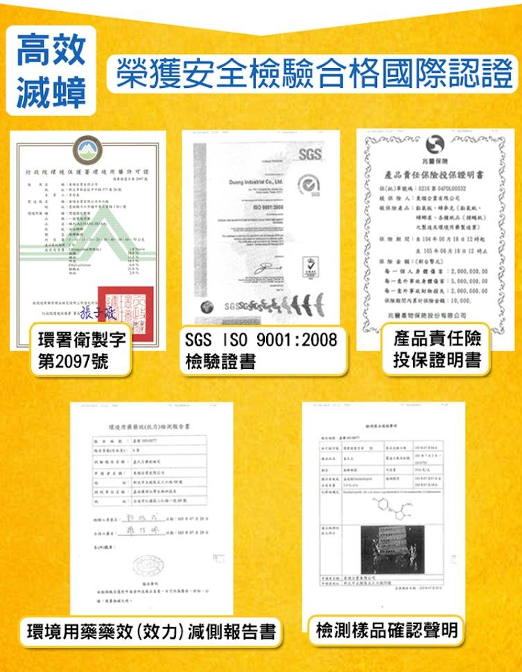 蟑化A榮獲環署衛、SGS、產品責任險