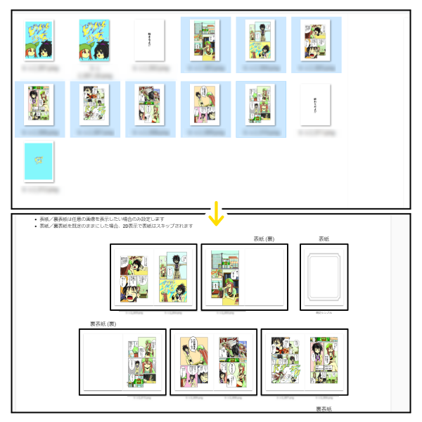 クリスタシェア:画像の複数選択