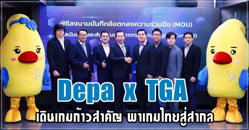 Depa x TGA เปิดทางเกมไทยสู่สากล