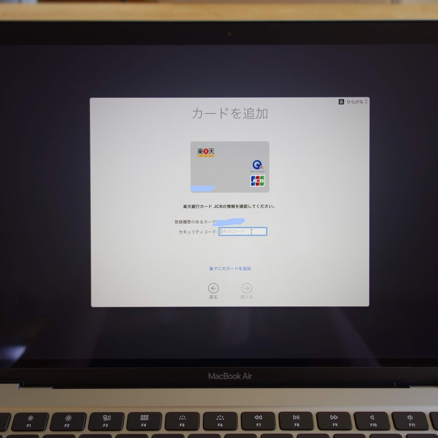 MacBook Air Apple Payにカード登録