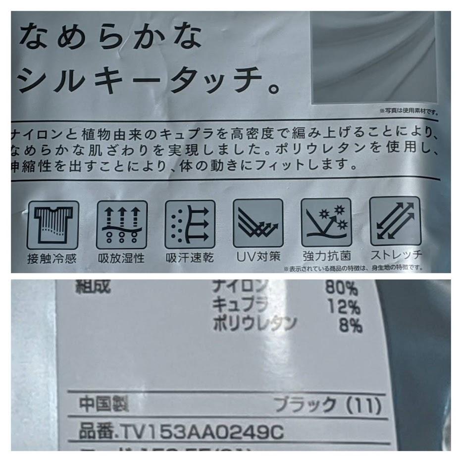 silkyfact パッケージ裏面 製品の特長と組成表示の画像