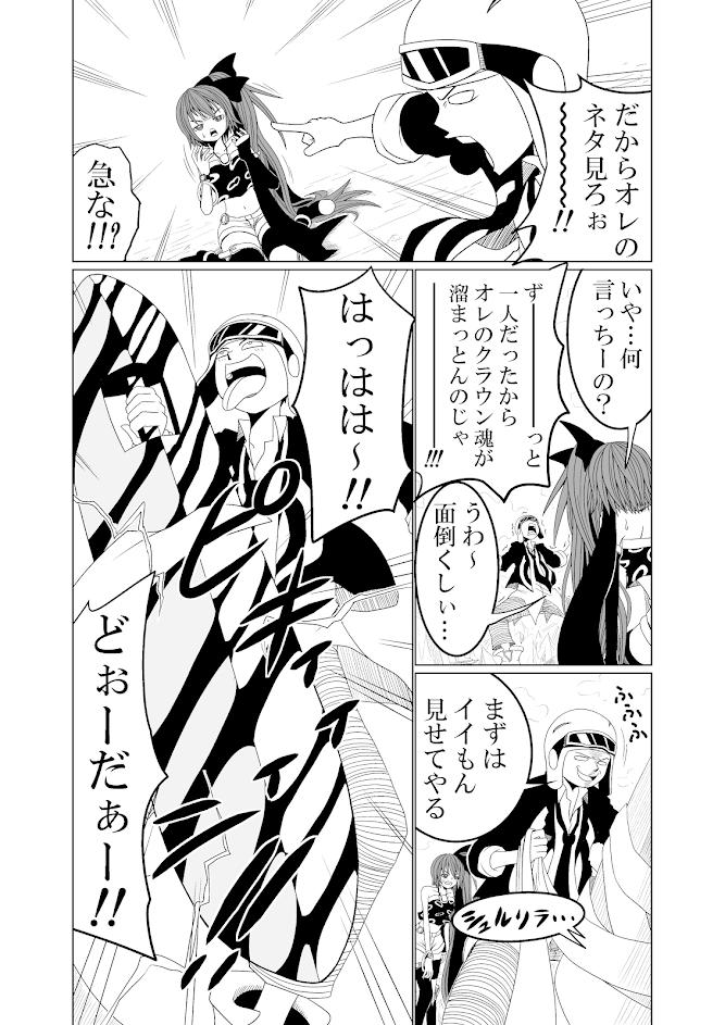 バリアス・サン3_6