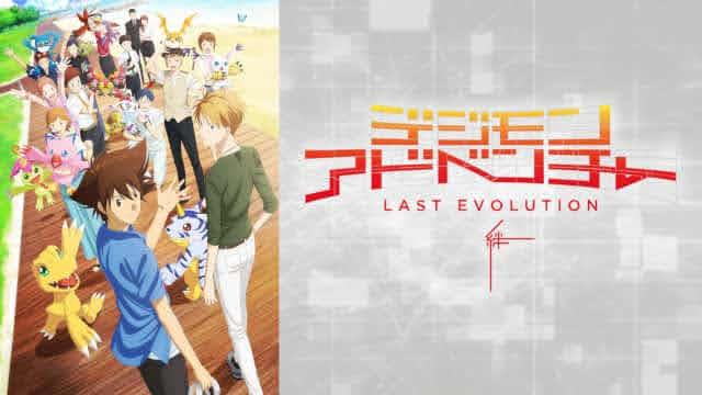 デジモンアドベンチャー LAST EVOLUTION 絆|映画無料動画まとめ