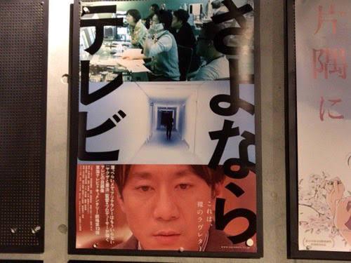 ドキュメンタリー映画『さよならテレビ』を見てきた。