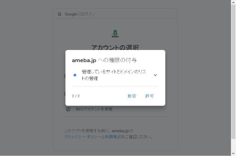 アメブロ連携画面2