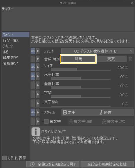 クリスタ:合成フォント(新規)