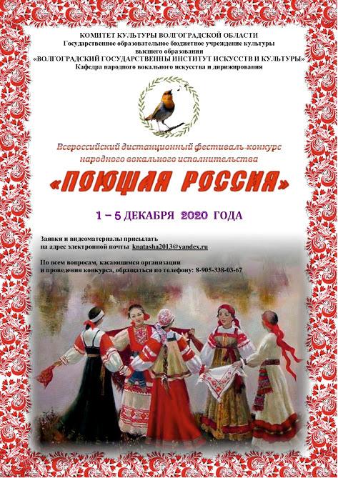 Продлен срок приема заявок на участие в конкурсе «Поющая Россия»