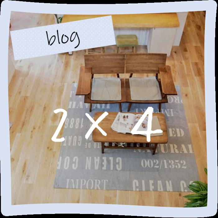 2×4関連情報