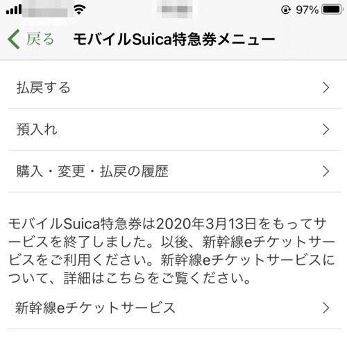 チケット 使い方 e 新幹線 「新幹線eチケットサービス」を実際に使ってみた──予約から乗車までの手順、変更・キャンセル方法などを解説
