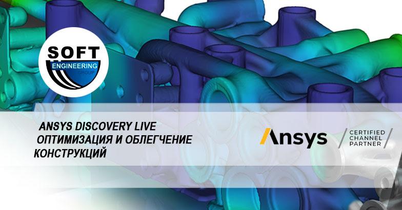 Оптимизация и облегчение конструкций при помощи Ansys Discovery Live и аддитивного производства