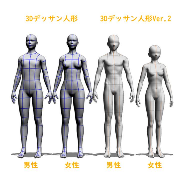 クリスタ3Dデッサン人形(4種)