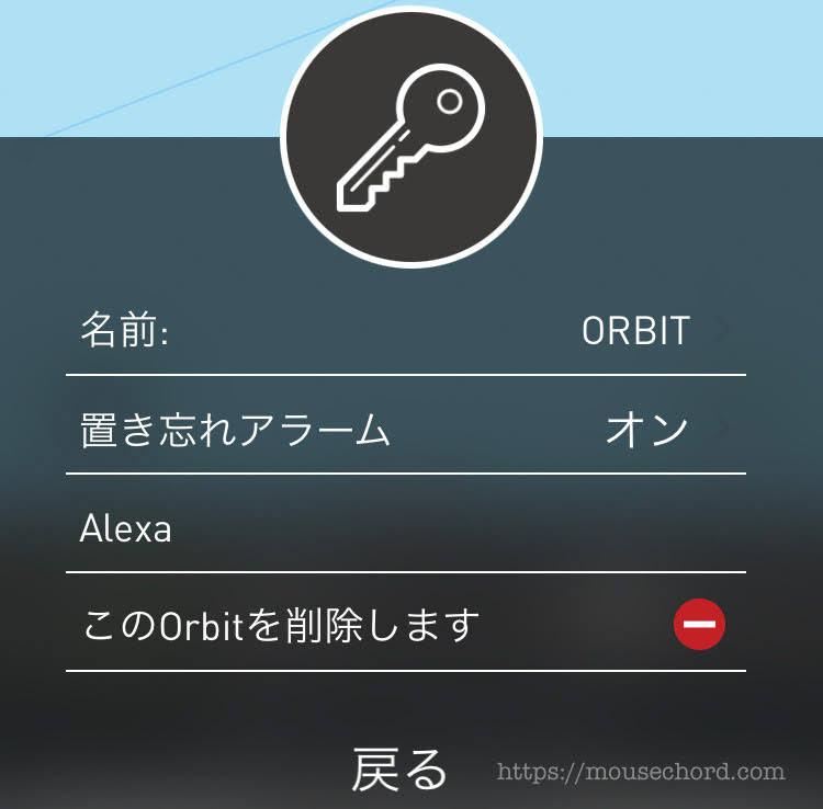 置き忘れ紛失防止!ORBIT KEY購入Review