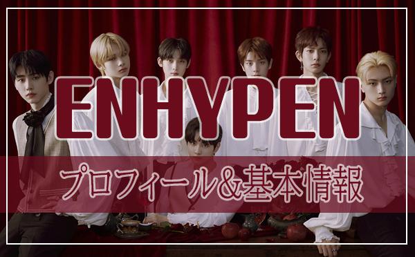 【ENHYPEN(エンハイフン)】基本プロフィール!