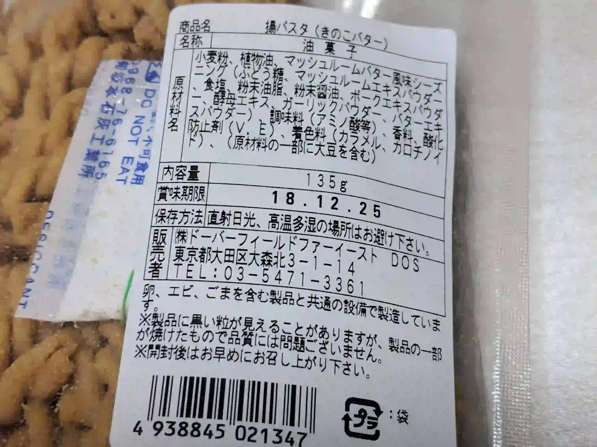 パスタスナック きのこバター 原材料