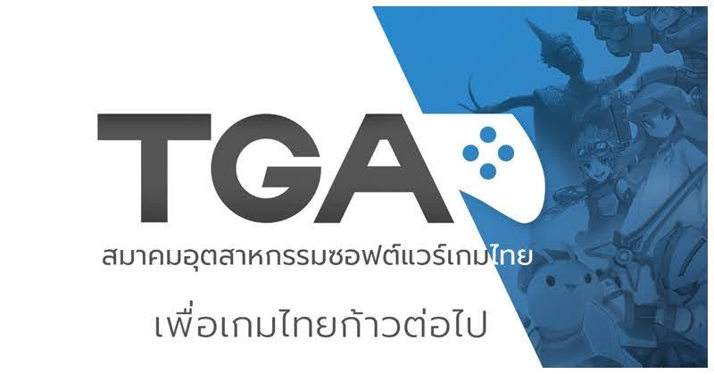 สมาคม TGA พร้อม Rebranding เตรียมผลักดัน เกมไทย สู่สากล