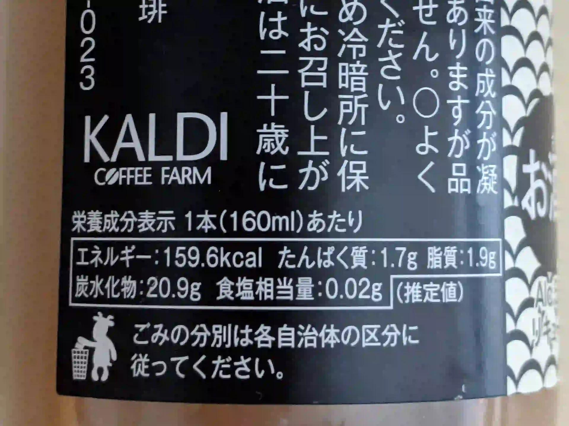 カルディ タピオカミルクティーのお酒