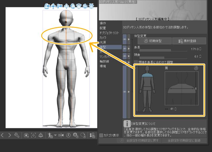 クリスタ3Dデッサン人形の体型変更