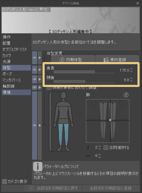 クリスタ3Dデッサン人形を設定後の「身長」「頭身」