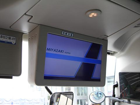 宮崎交通「ひむか号」 ・365 前方モニター