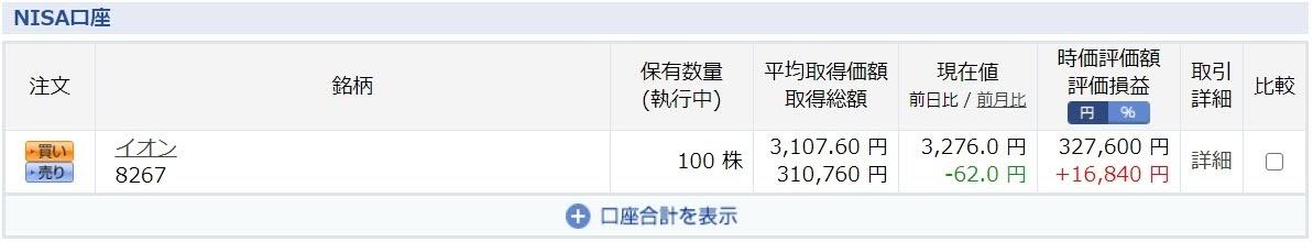 ココ子の1月度ジュニアNISA口座の実績個別株