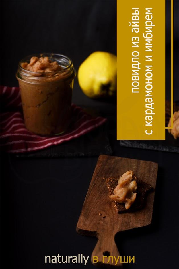 Джем из айвы и яблок с кардамоном и имбирем | Блог Naturally в глуши