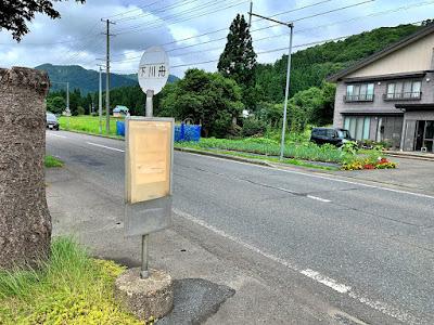 下川舟バス停