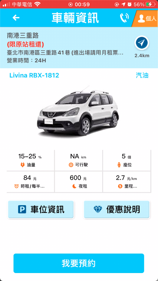 Smart2go 車輛資訊