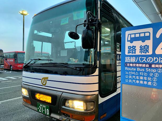 特急バス 花巻空港到着