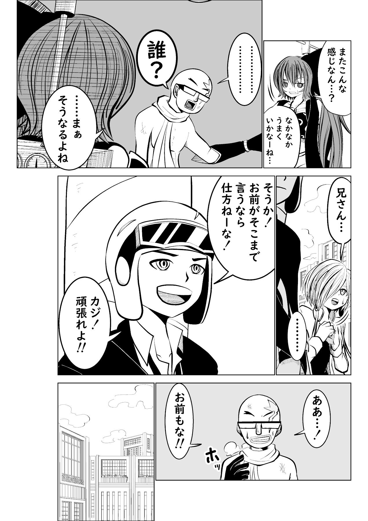 バリアス・サン15_15
