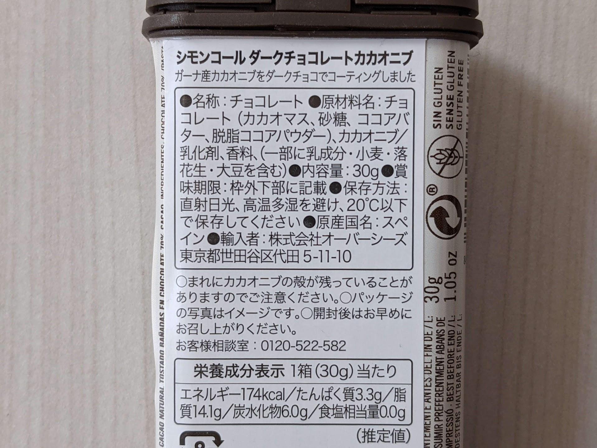 シモンコール ダークチョコレートカカオニブ 栄養成分表示
