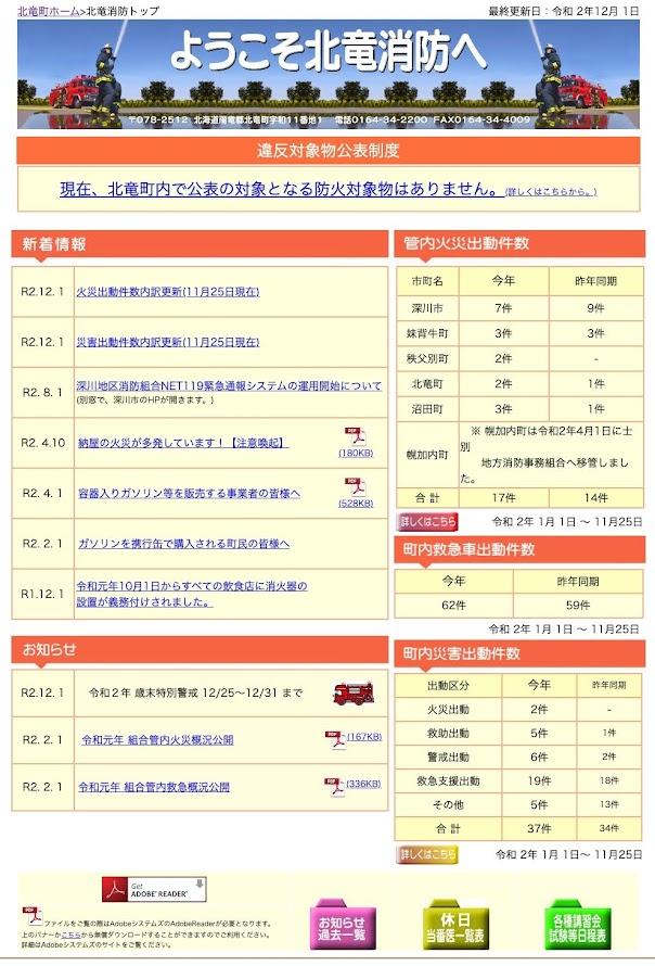 2020年11月分:火災・災害出動件数内訳更新【北竜消防】