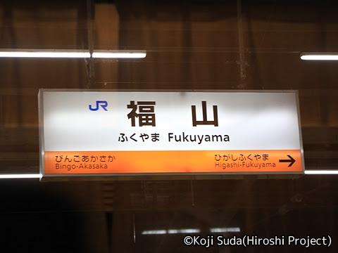 JR西日本 117系「WEST EXPRESS 銀河」 山陽ルート(上り)の旅_福山停車_01