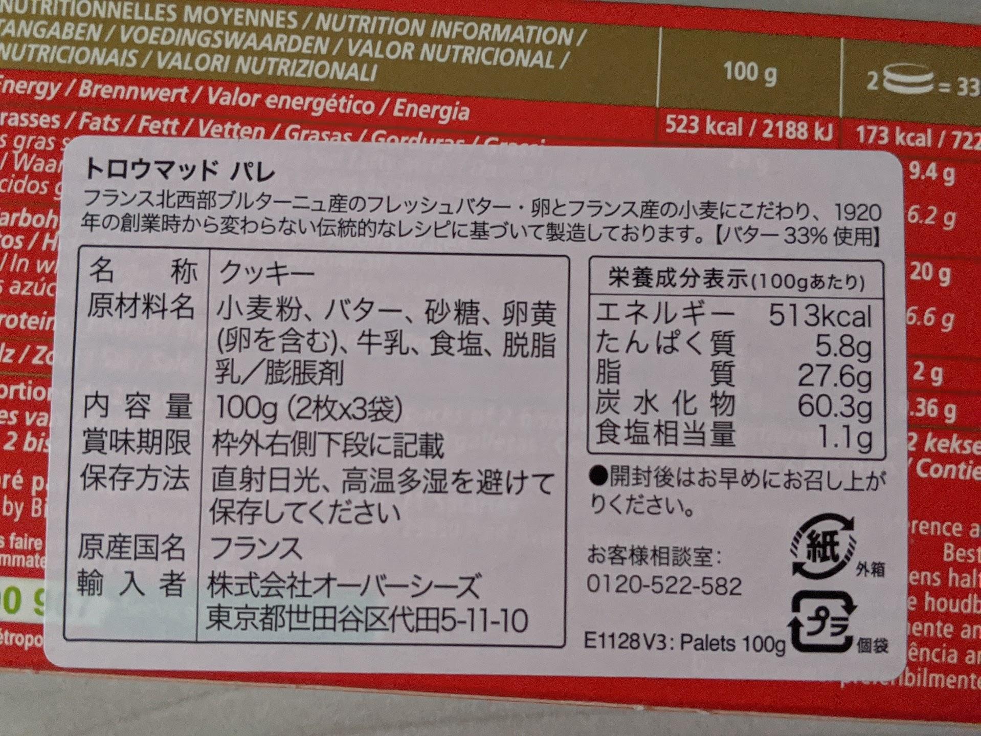 トロウマッド パレ 栄養成分表示