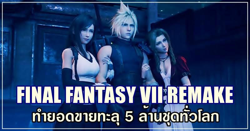 Final Fantasy 7 Remake ยอดขาย ทะลุ 5 ล้านชุดทั่วโลก