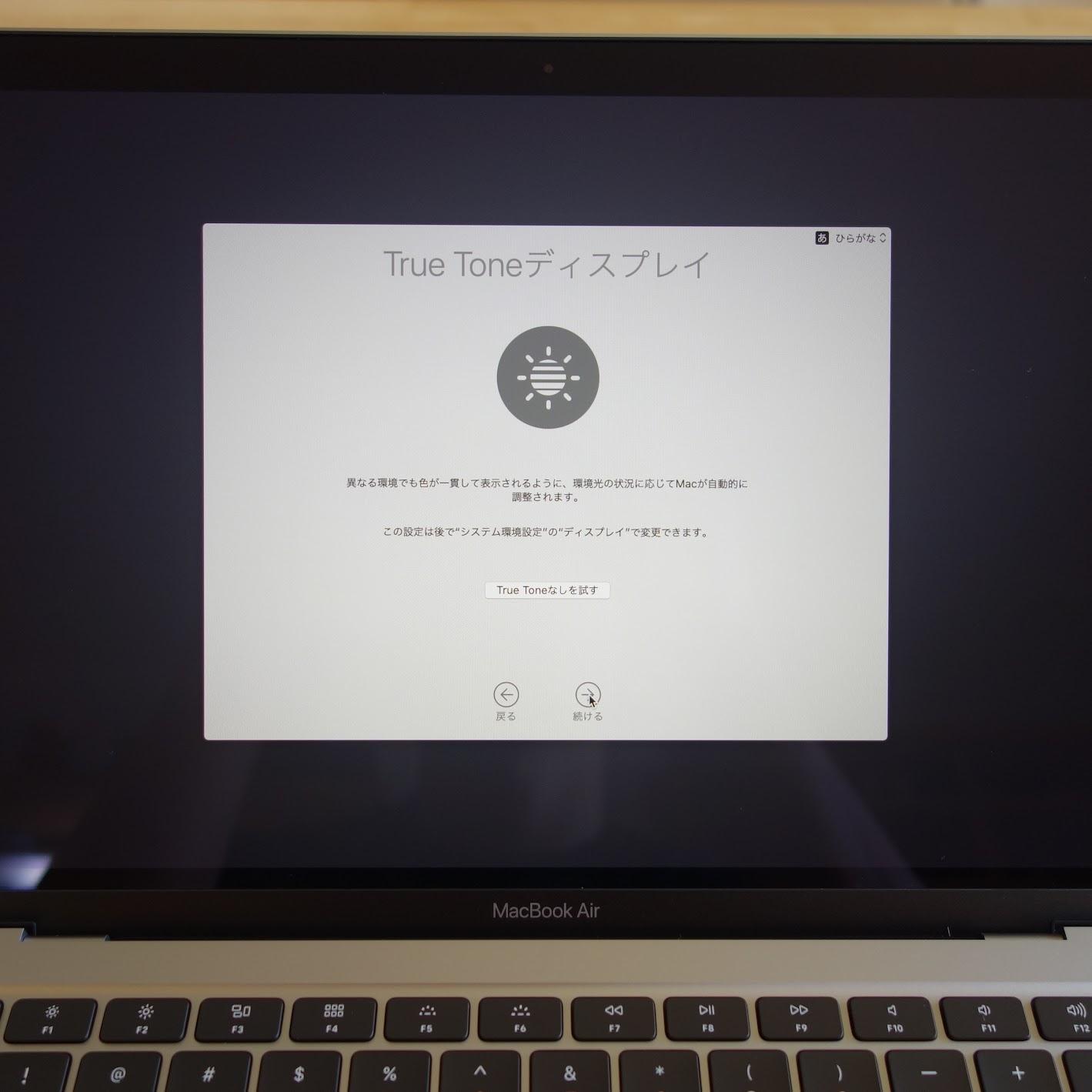 MacBook Air True Toneディスプレイ