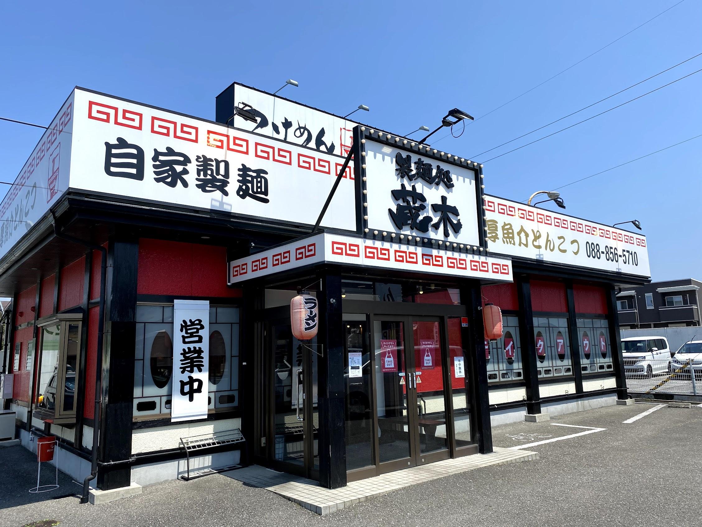 製麺処 蔵木 南国店 外観