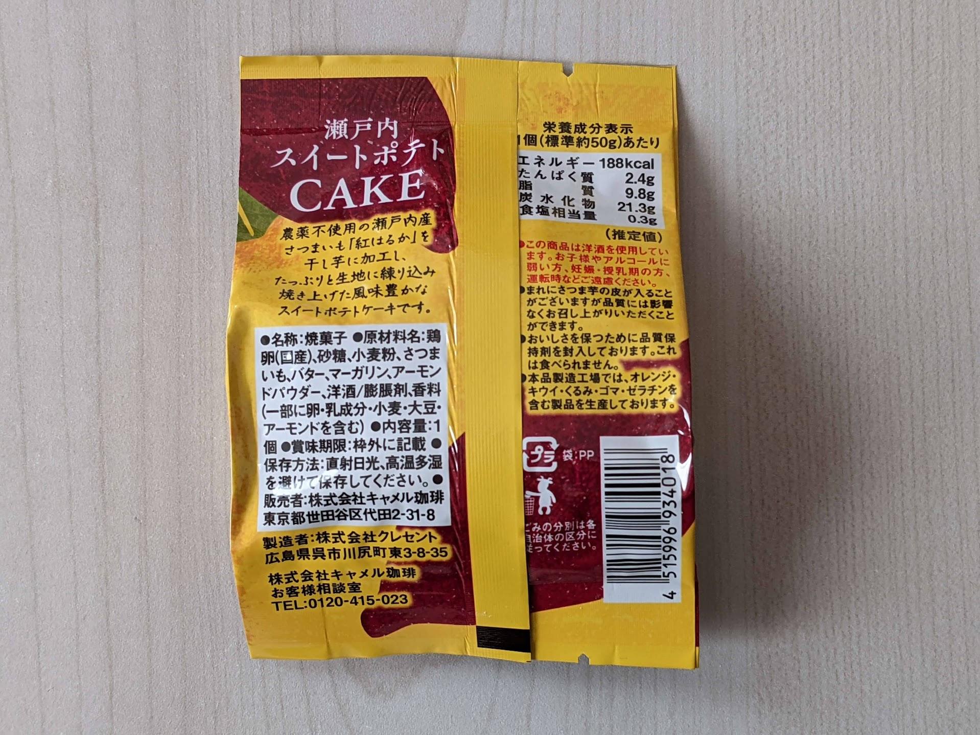 カルディ 瀬戸内スイートポテトケーキ 栄養成分表示