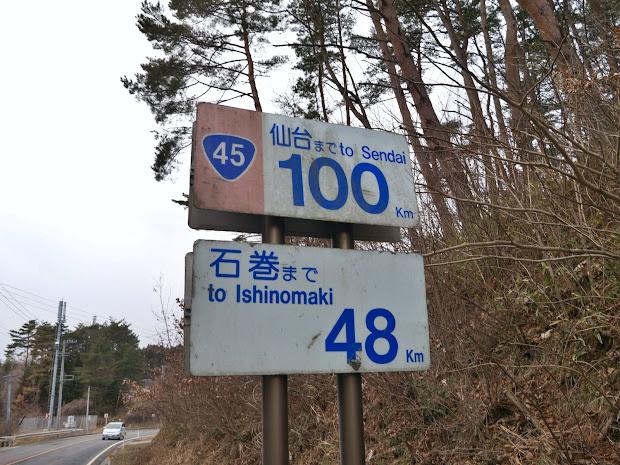 仙台から100kmポスト(南行車線)写真1