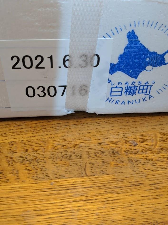 エンペラーサーモン外箱 賞味期限表示の画像