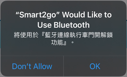 iPhone 要求藍芽連線
