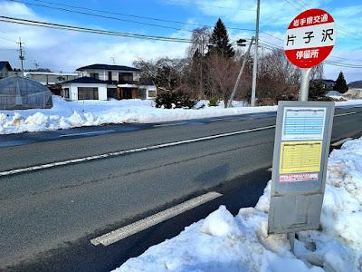 片子沢バス停