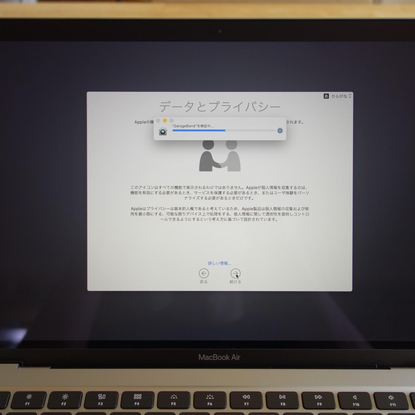 MacBook Air データとプライバシー