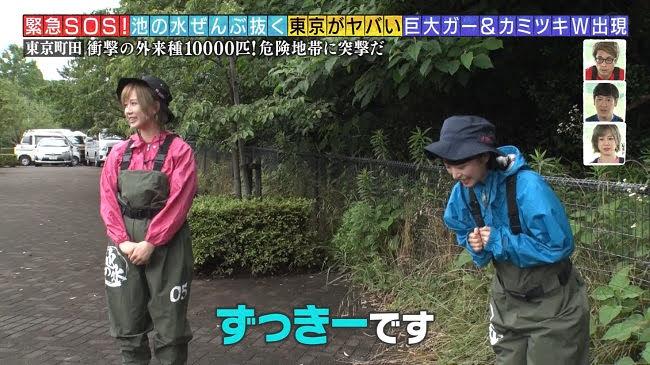 200726 (720p) 緊急SOS!池の水ぜんぶ抜く大作戦
