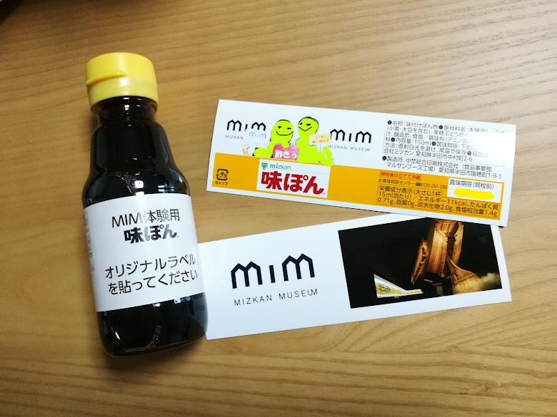 ミツカンミュージアム オリジナル味ぽん
