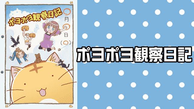 ポヨポヨ観察日記|全話アニメ無料動画まとめ