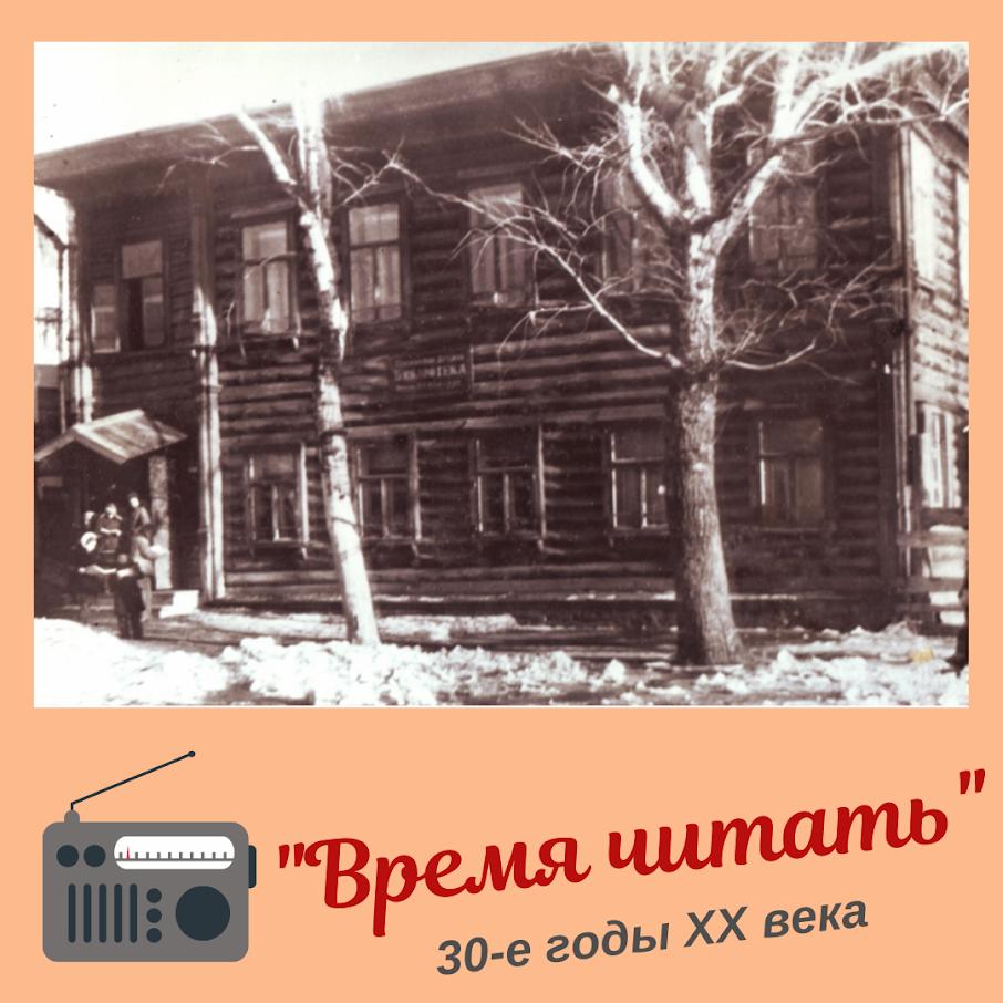 https://vesti22.tv/radio/fizika-v-igrah-i-myshonok-pik-chto-chitali-yunye-zhiteli-kraya-90-let-nazad