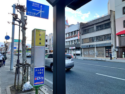 開運橋バス停